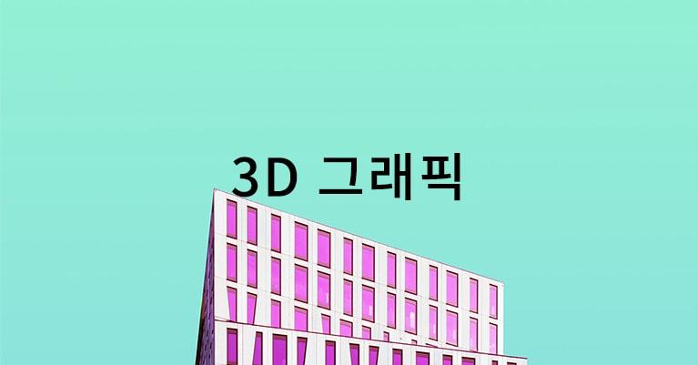 3D 그래픽