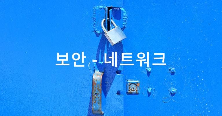 보안-네트워크
