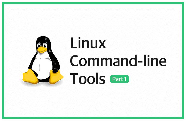 리눅스 커맨드라인 툴