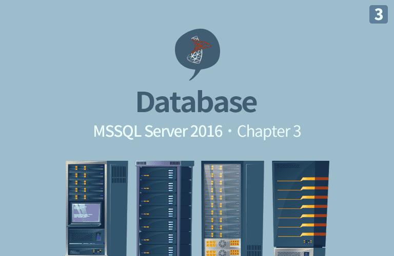 MSSQL Server 2016 기반의 데이터베이스 입문에서 활용까지 Part.3