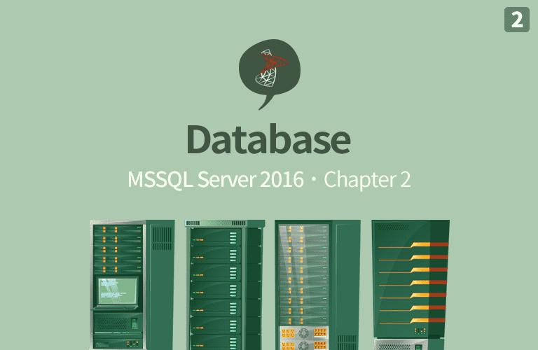 MSSQL Server 2016 기반의 데이터베이스 입문에서 활용까지 Part.2