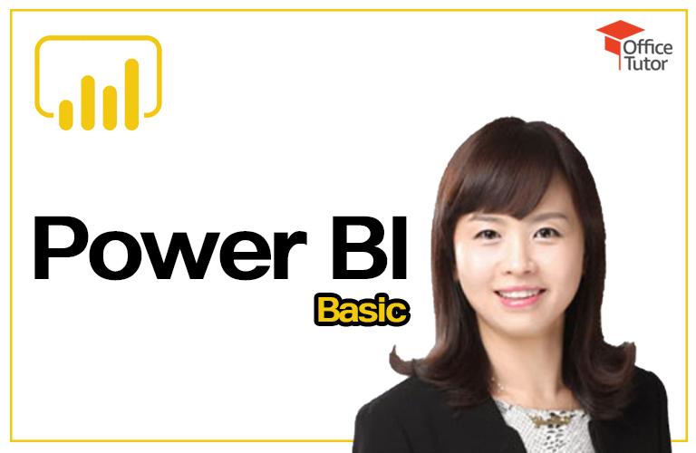 쉽고 빠르게 익히는 Power BI (기본편)