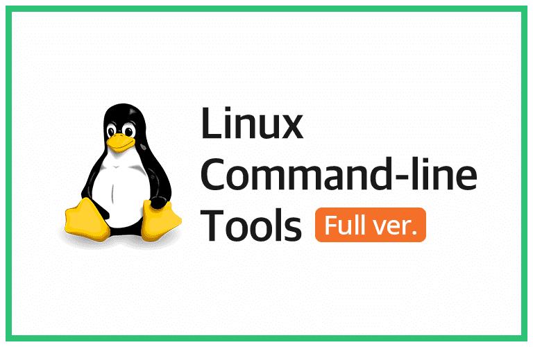 리눅스 커맨드라인 툴 (Full ver.)