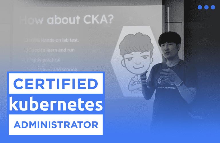 CKA(공인 쿠버네티스 관리자) 잘 준비하는 법