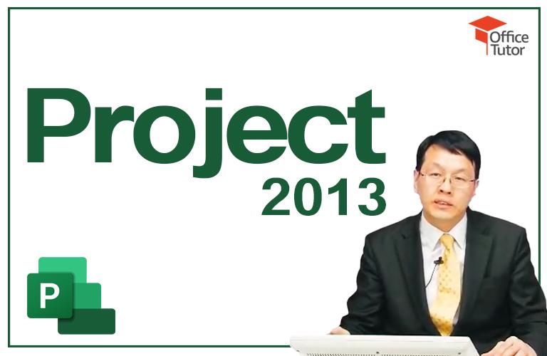 Project 2013을 활용한 프로젝트 관리 실무