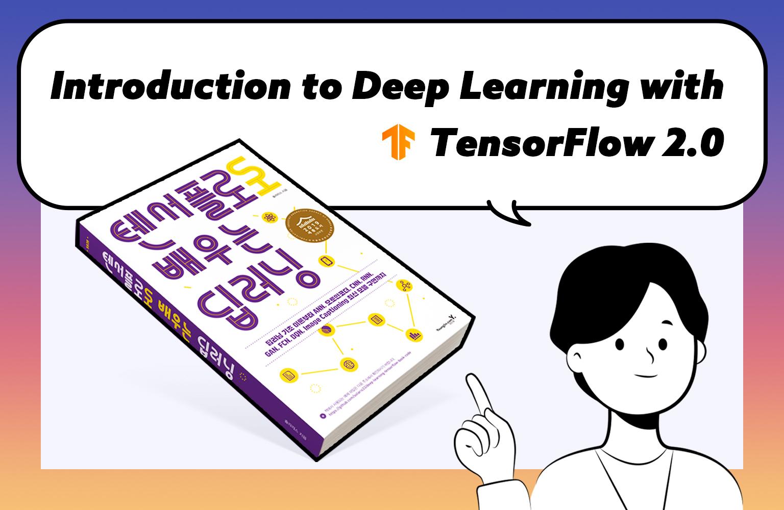 TensorFlow 2.0으로 배우는 딥러닝 입문