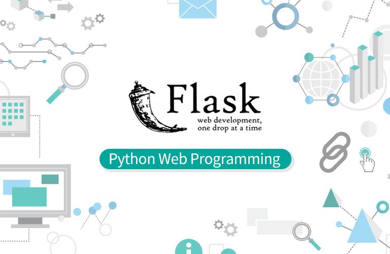 파이썬 플라스크(Flask)로 웹 서비스 만들기
