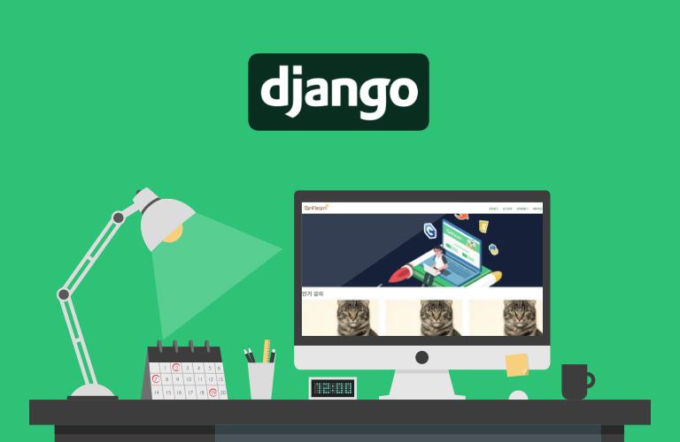 [Django] 장고로 인프런 따라만들기