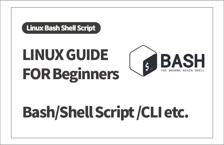 시스템엔지니어가 알려주는 리눅스 기초편 Bash Shell Script
