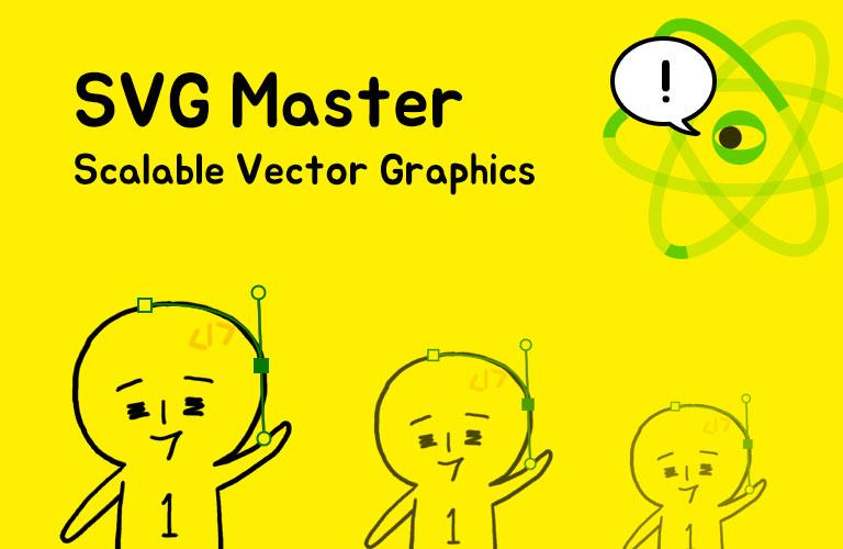 SVG 마스터