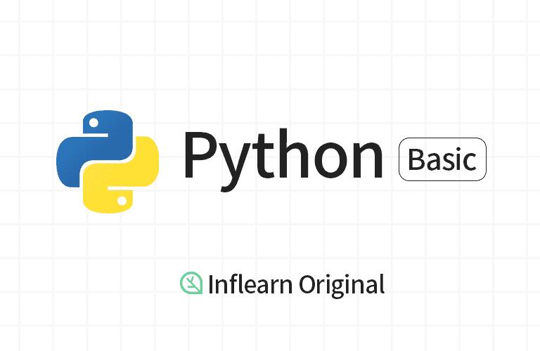 프로그래밍 시작하기 : 파이썬 입문 (Inflearn Original)