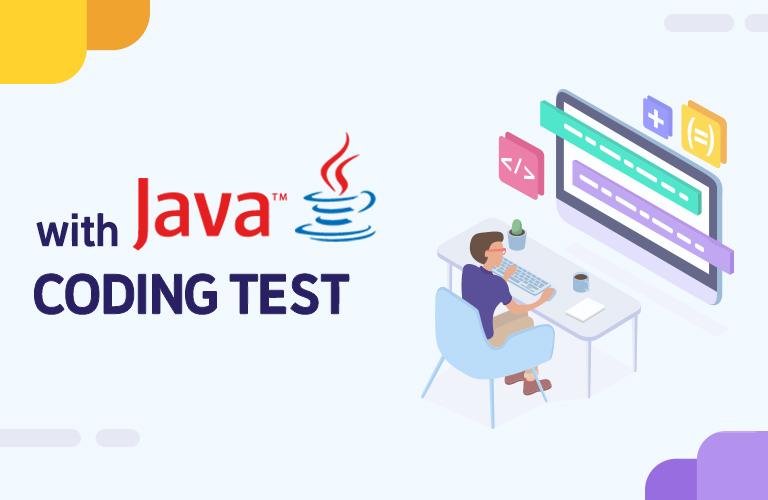 coding_test.jpg