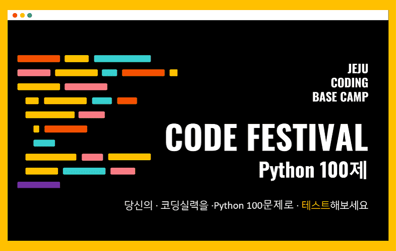 제주코딩베이스캠프 Code Festival: Python 100제