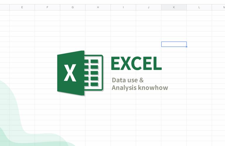 업무가 100배 빨라지는 엑셀 데이터 활용과 분석 노하우