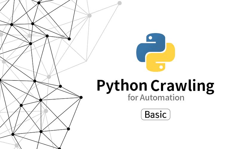 업무 자동화를 위한 파이썬 pyautogui, 크롤링 기초