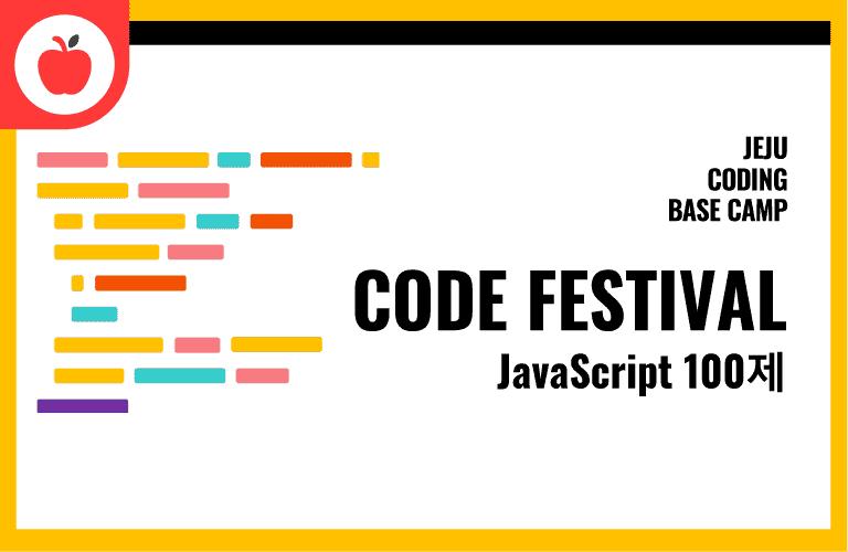 제주코딩베이스캠프 Code Festival: JavaScript 100제