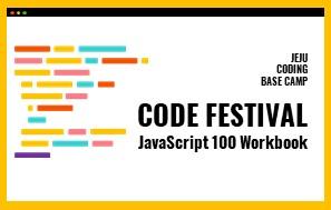 [연재할인]제주코딩베이스캠프 Code Festival: JavaScript 100제