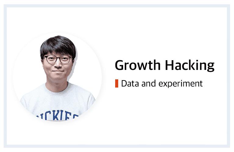 그로스해킹 - 데이터와 실험을 통해 성장하는 서비스를 만드는 방법 프로필 이미지