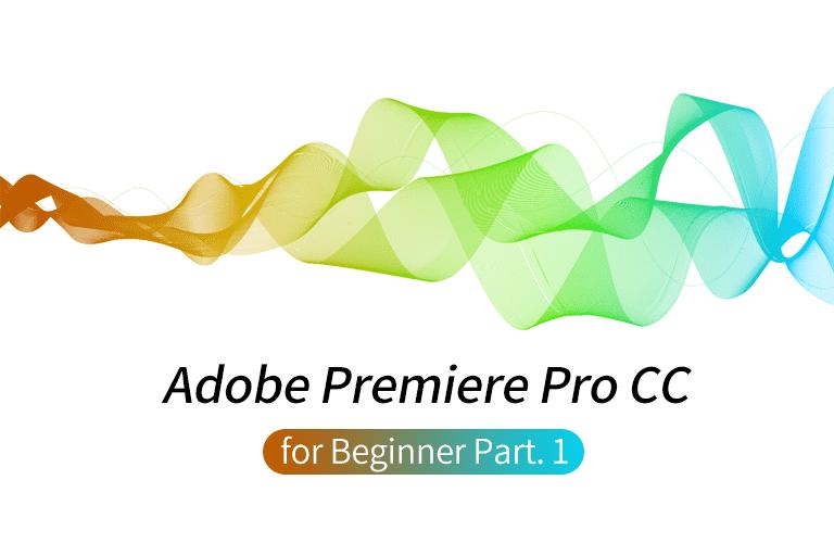 Adobe Premiere Pro CC 2018, 2019 영상편집의 입문 Part.1