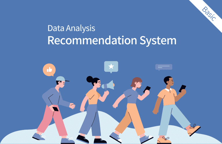 recommendation-system-basic-eng.png