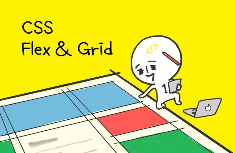 CSS Flex와 Grid 제대로 익히기