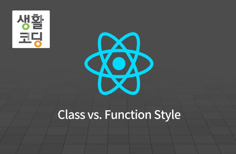 생활코딩 - React class vs. function style coding