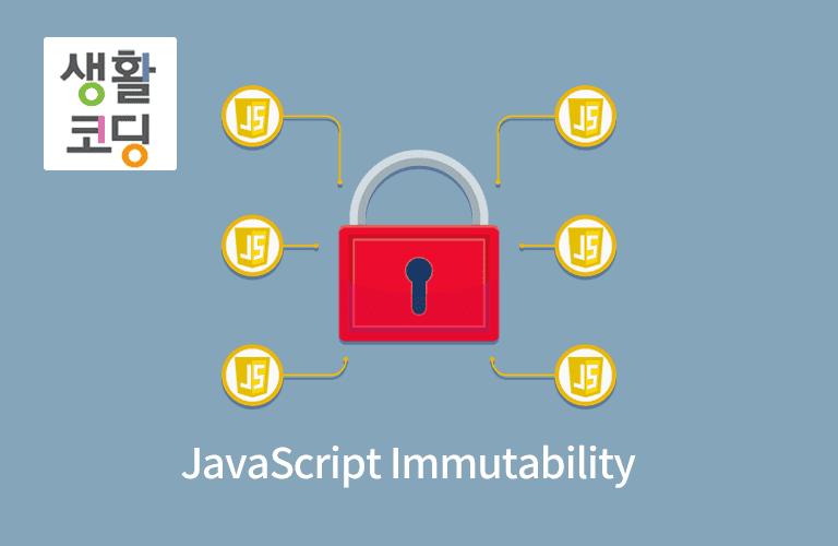 생활코딩 - JavaScript Immutability