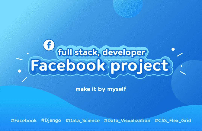 Django, 데이터 분석, 프론트엔드까지 내 손으로 만드는 페이스북 클론 강의