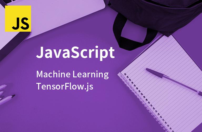 자바스크립트 머신러닝 TensorFlow.js
