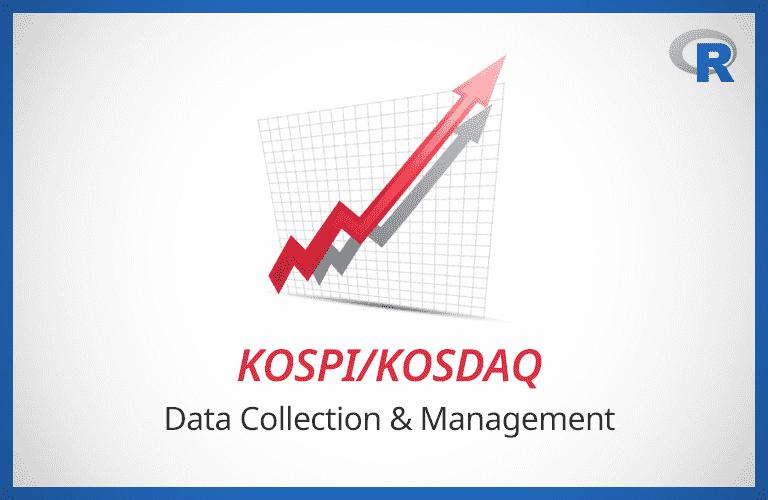 [R] KOSPI/KOSDAQ 전 종목 데이터 수집 및 관리