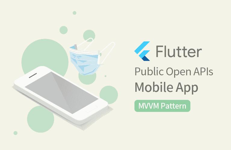 Flutter 공공 API를 활용한 앱 만들기 응용 (공적 마스크 재고 확인 앱)