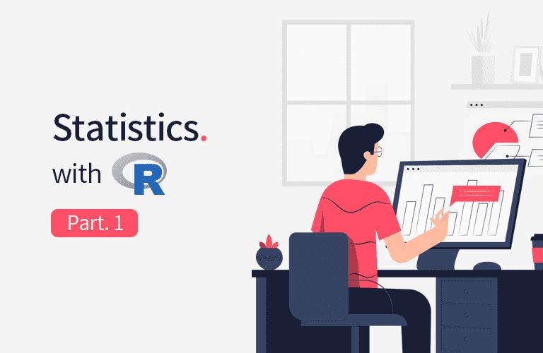 R로 배우는 통계