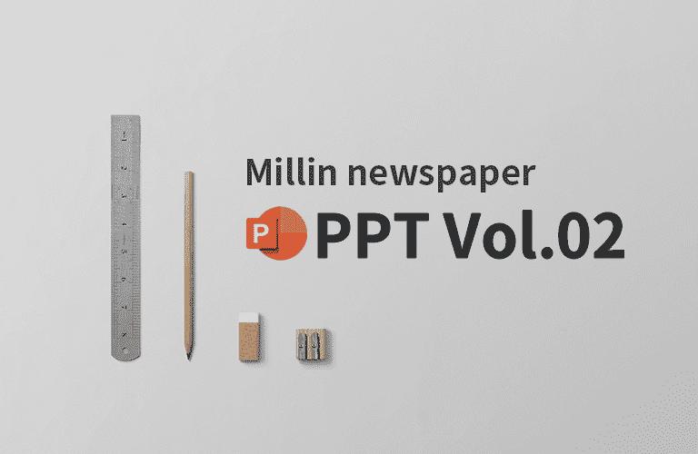 밀린신문 PPT Vol.02