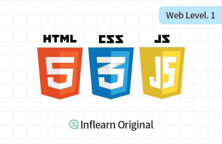 프로그래밍 시작하기: 웹 입문 (Inflearn Original)