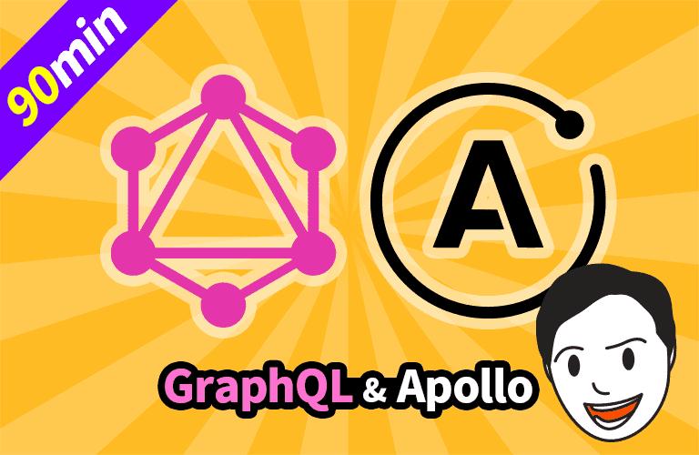 얄팍한 GraphQL과 Apollo 강의 이미지