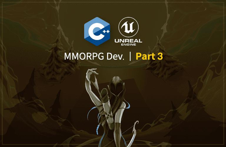 [C++과 언리얼로 만드는 MMORPG 게임 개발 시리즈] Part3: 자료구조와 알고리즘