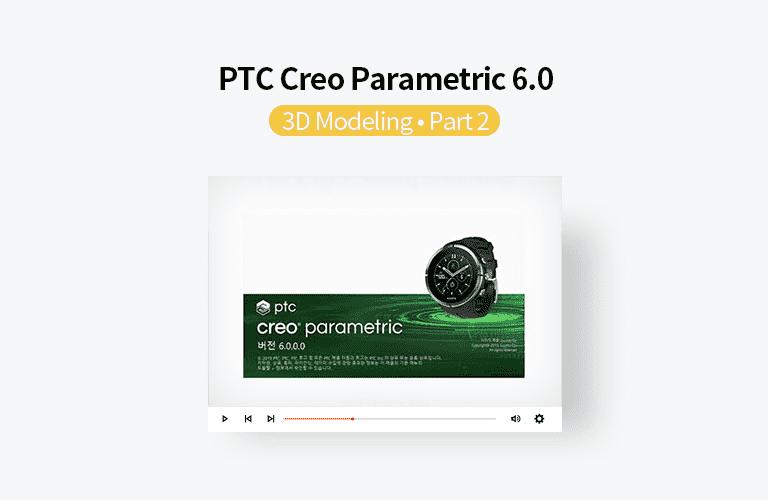 동영상으로 배우는 PTC Creo Parametric 6.0 3D모델링, Part 2