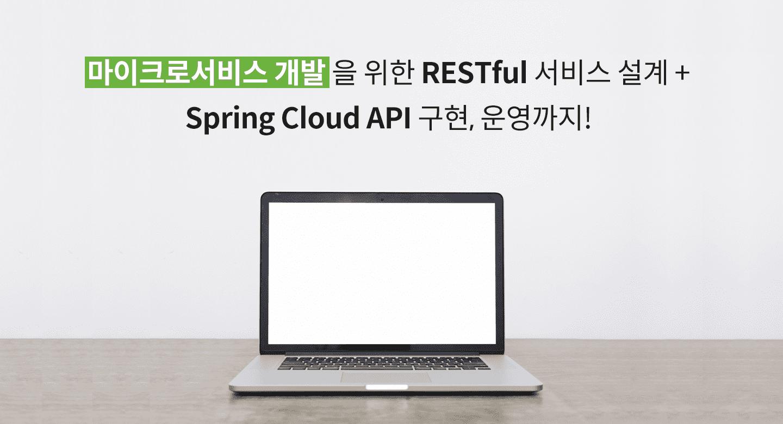 이도원 / Dowon Lee - Spring Boot (스프링부트) RESTful Web API