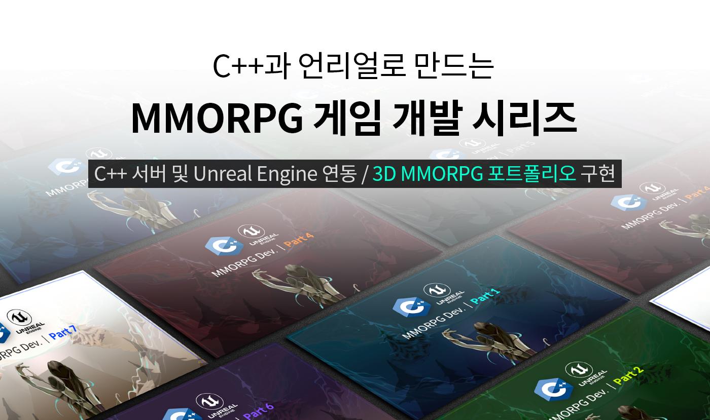 [C++과 언리얼 엔진으로 만드는 MMORPG 게임 개발 시리즈] Part1: C++ 프로그래밍 입문