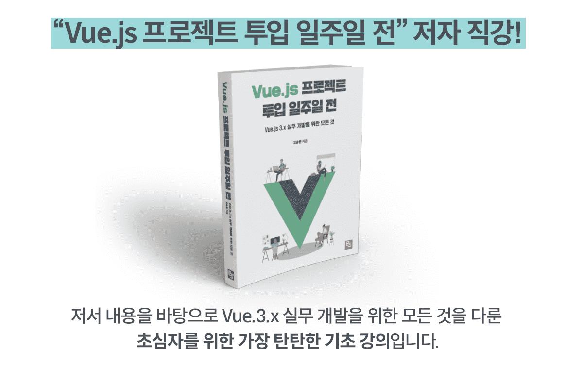 Vue.js 프로젝트 투입 일주일 전 저자 직강