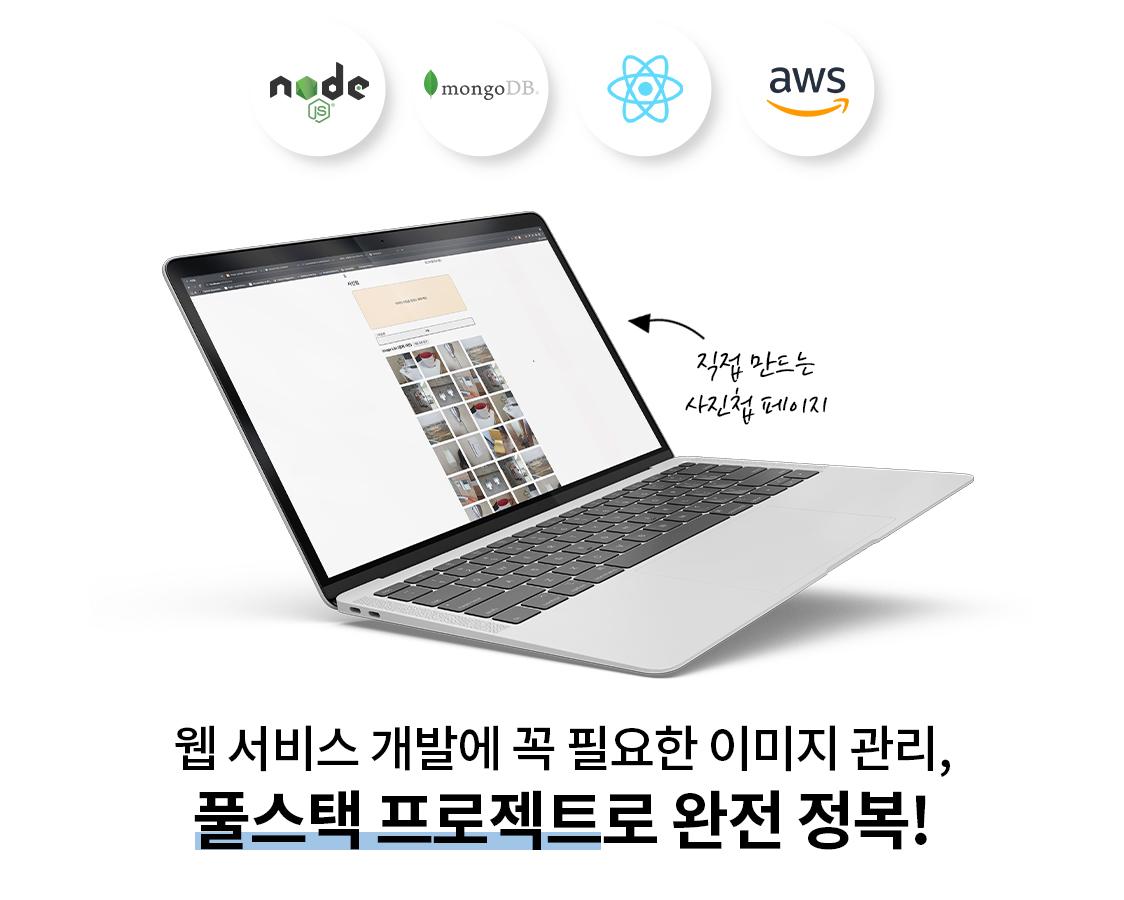 node.js(노드), mongodb(몽고db), react(리액트), amazon web services(아마존 웹 서비스)