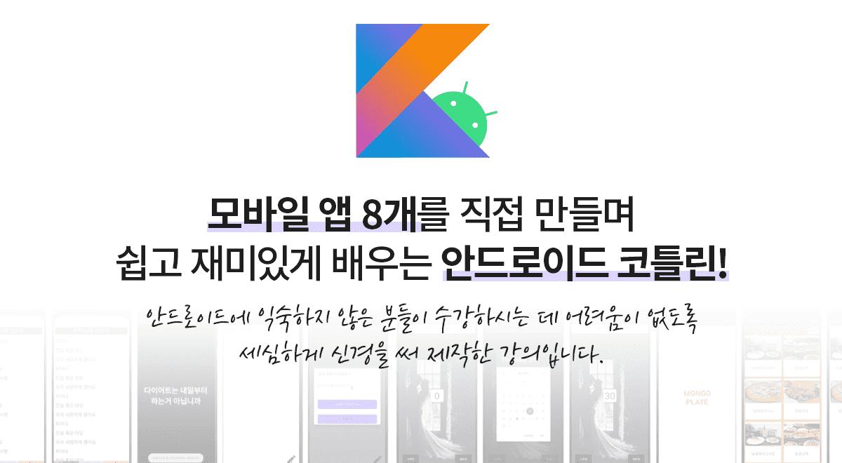 android kotlin
