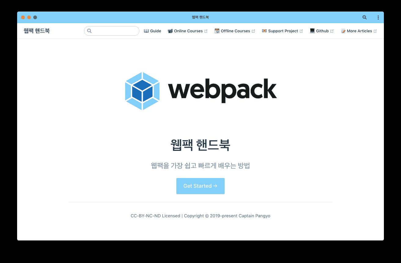 웹팩 핸드북 사이트 소개