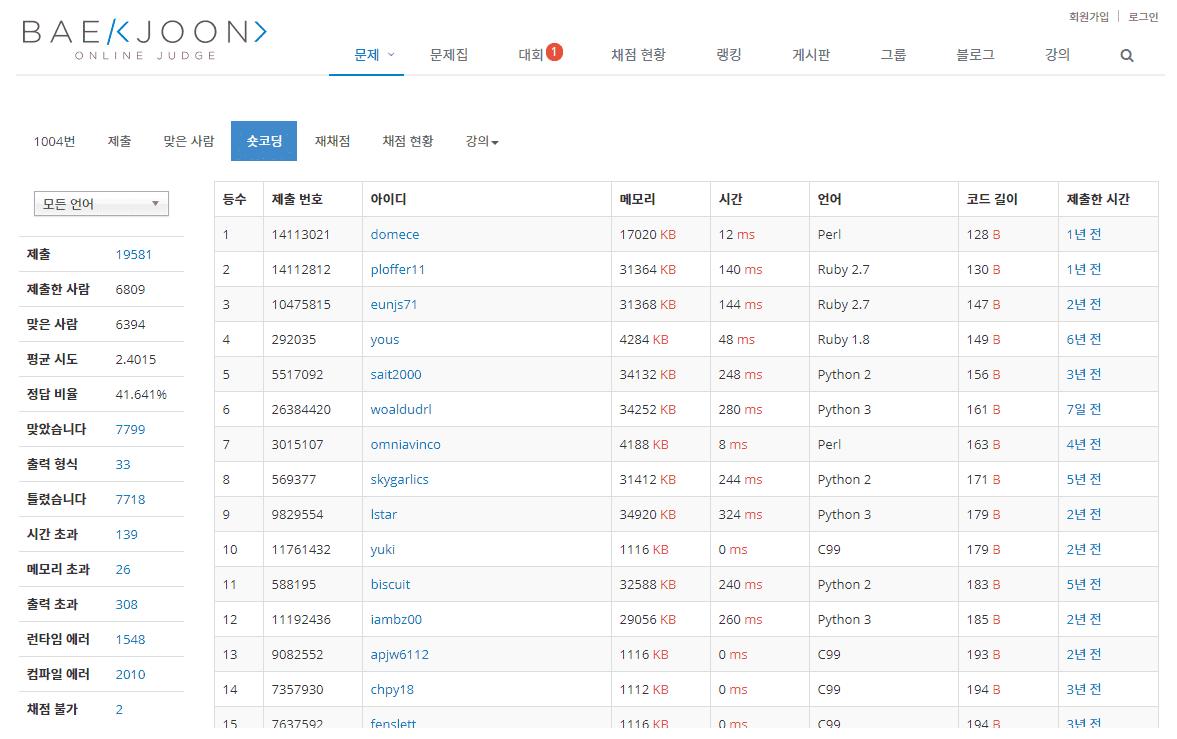 백준 '숏코딩' 리스트
