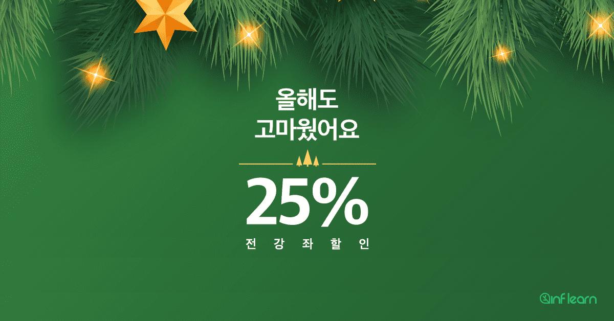 인프런 사랑주간 - 전 강의 25% 할인 (종료) cover