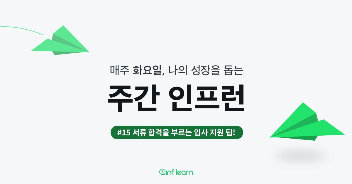 [주간 인프런 #15] 서류 합격을 부르는 입사 지원 팁! cover