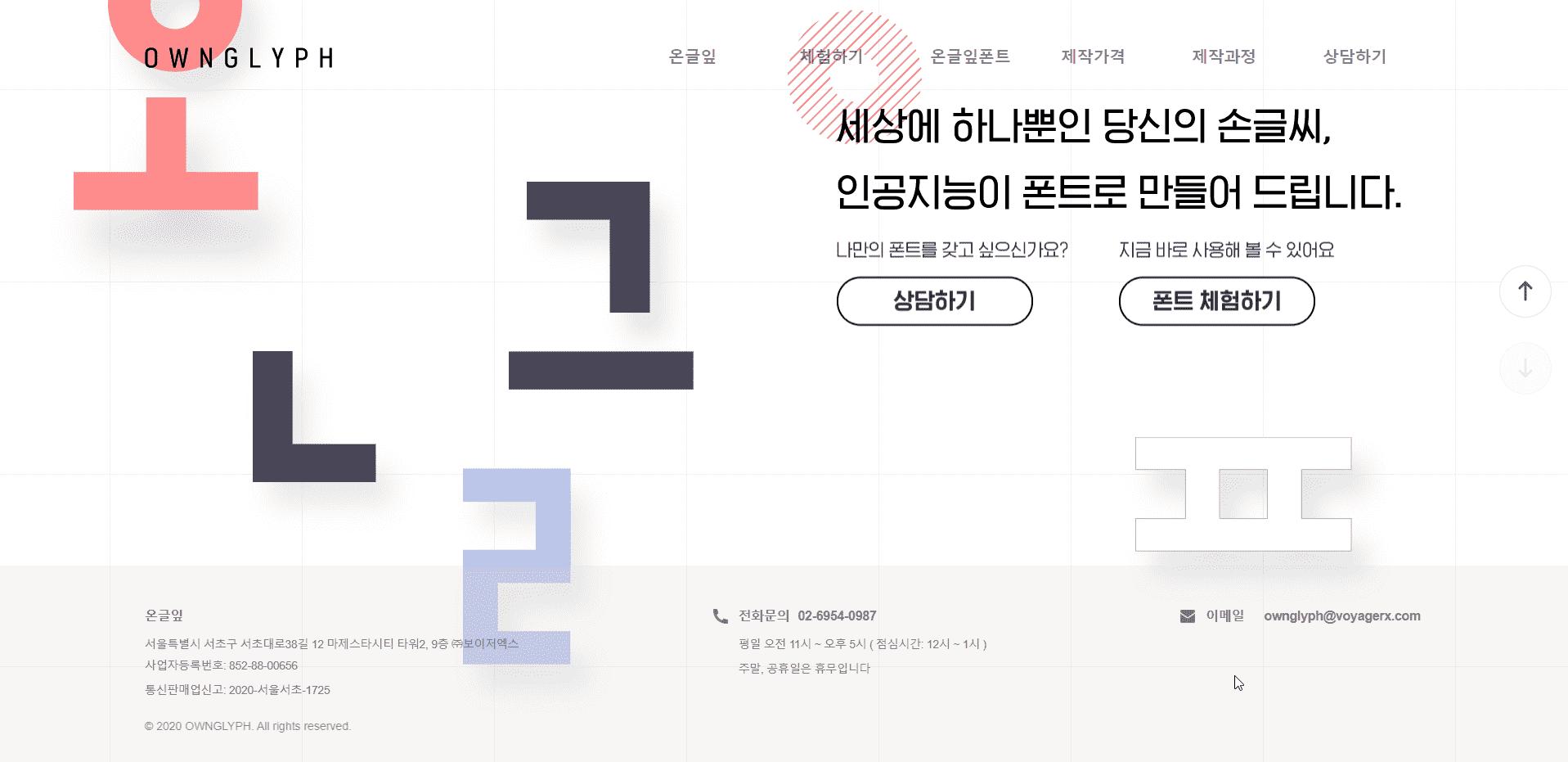 온글잎 웹페이지 메인 화면