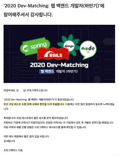 프로그래머스 2020 하반기 데브매칭