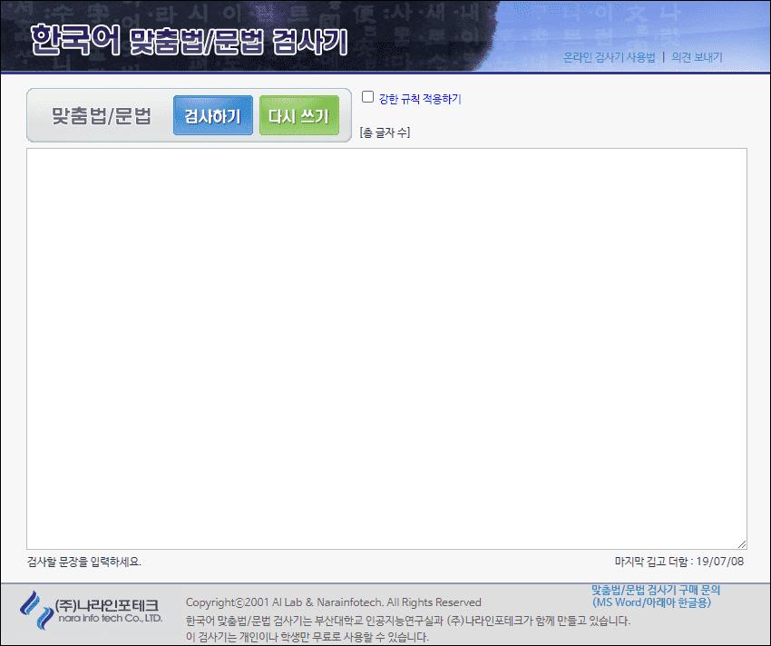'한국어 맞춤법/문법 검사기' 캡쳐 이미지