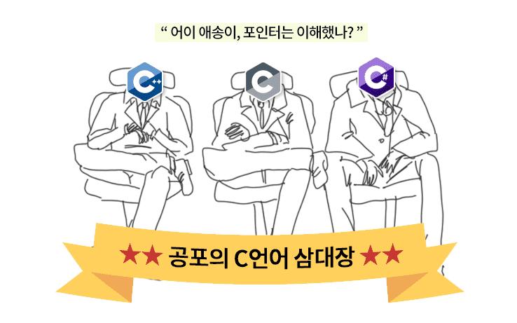 """이른바 """"C언어 삼대장"""", C, C++, C#"""